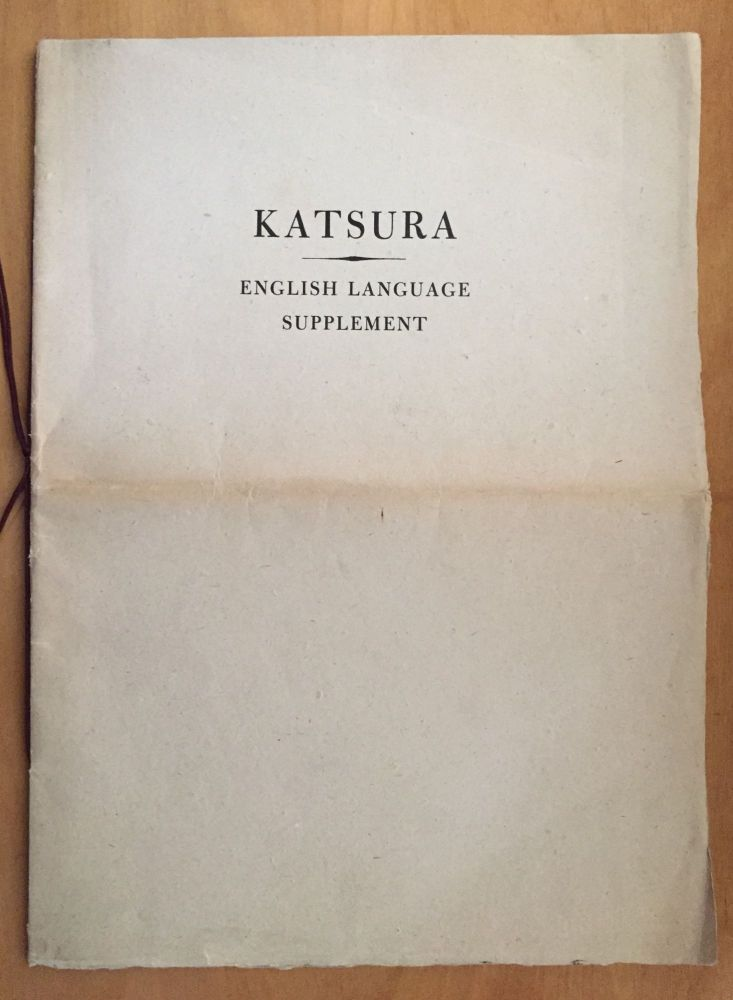 Katsura Imperial Palace: English Language Supplement. Ryo Yanagi, George Saito.